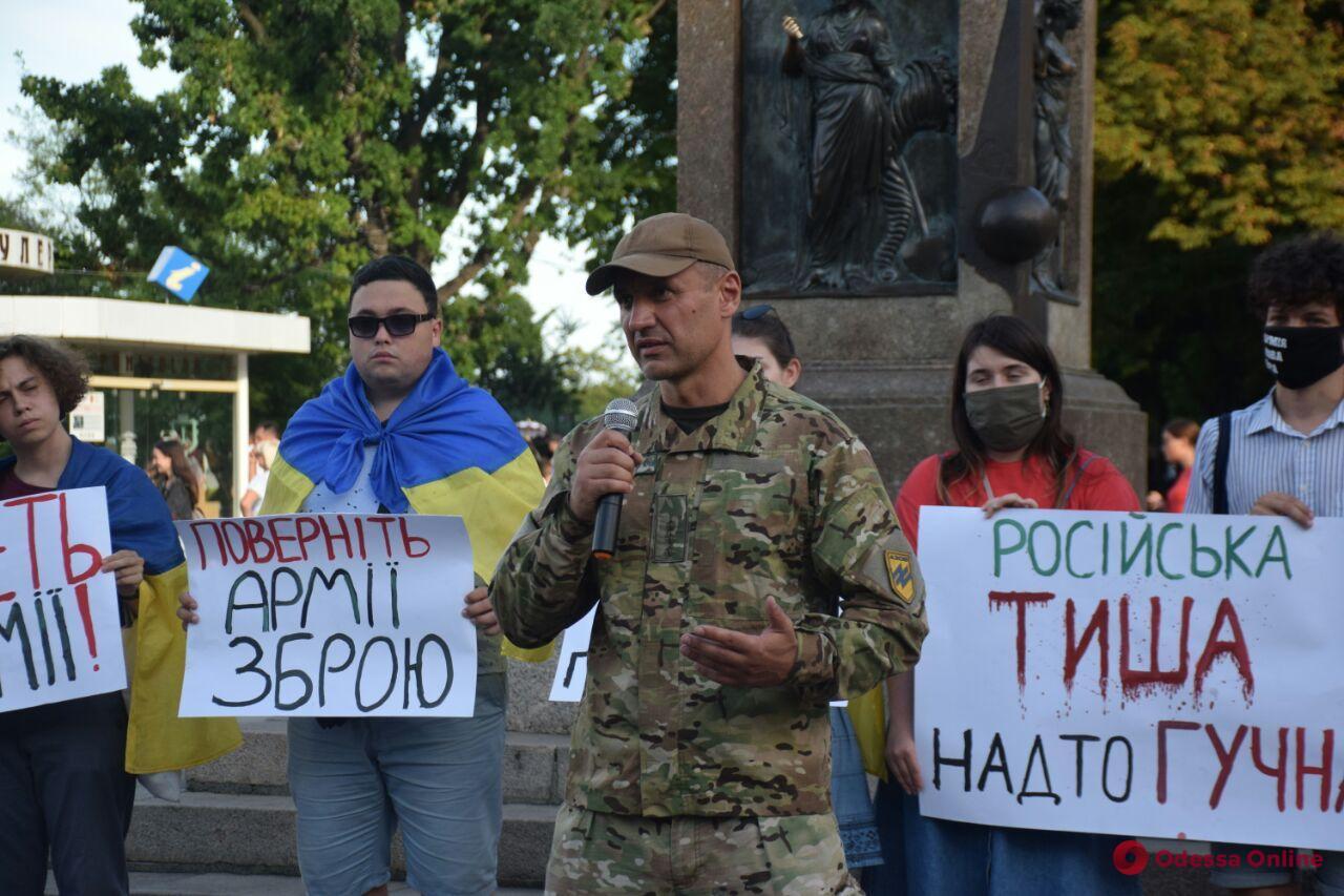 В Одессе прошла акция против введения режима тишины на Донбассе