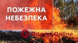 В Одесской области объявлен чрезвычайный уровень пожарной опасности