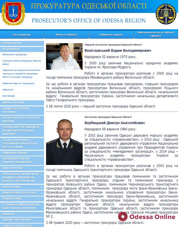 Назначен первый заместитель прокурора Одесской области