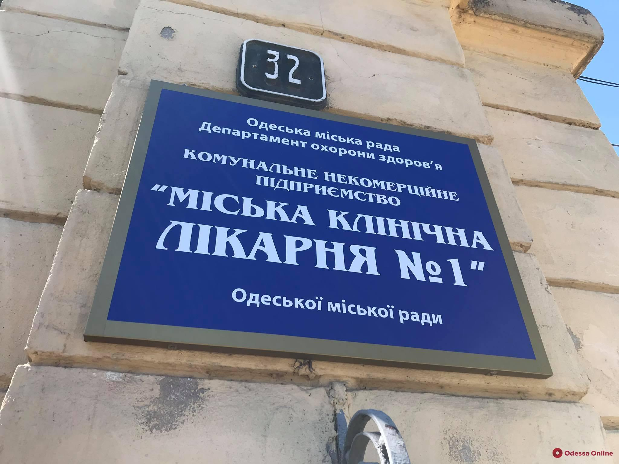 Одесса: в ГКБ №1 развернут полсотни дополнительных коек для пациентов с Covid-19