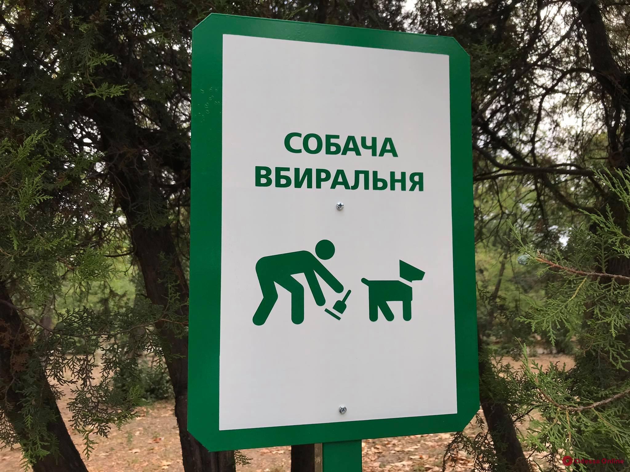 В одесских парках установят 106 «туалетов» для собак