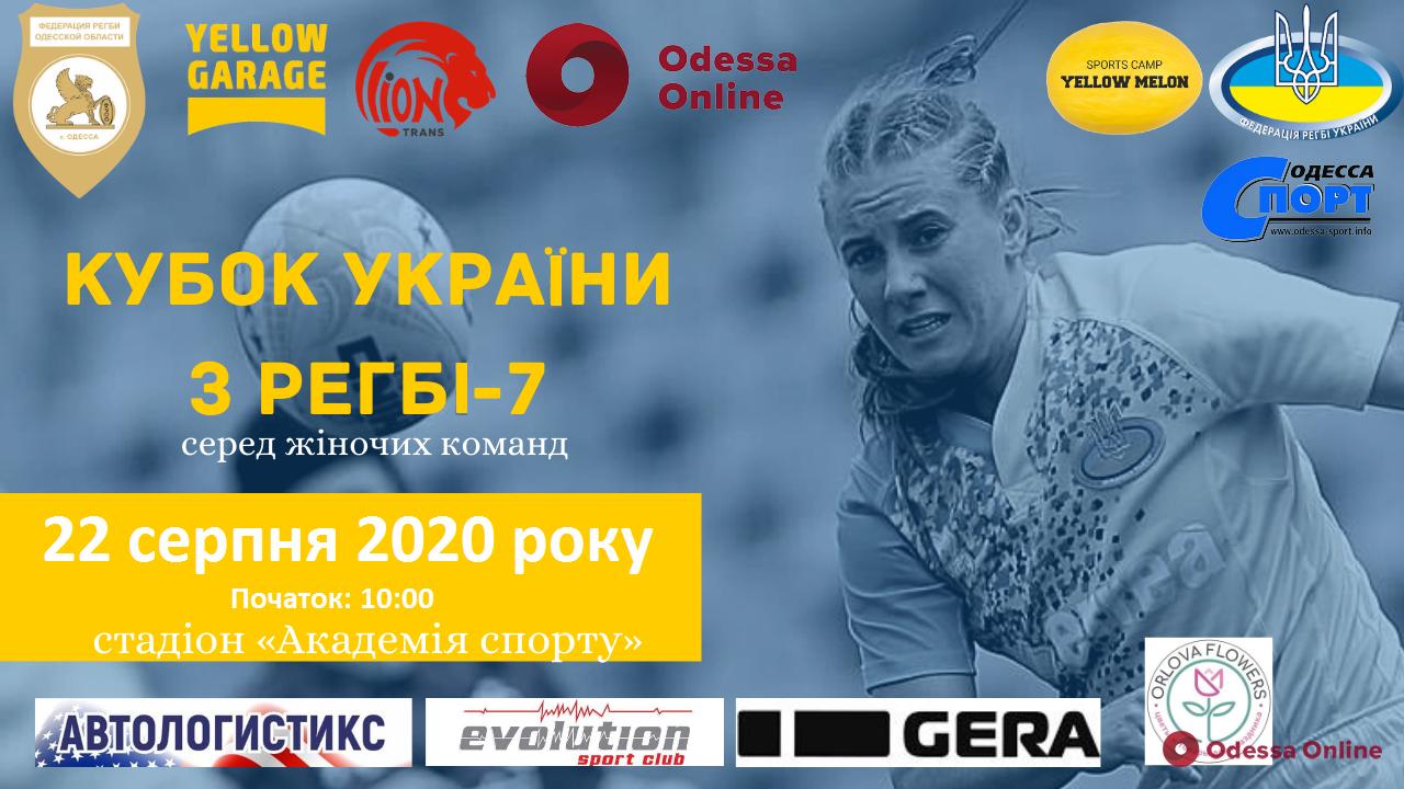 В Одессе пройдет Кубок Украины по регби-7 среди девушек: запланирована видеотрансляция