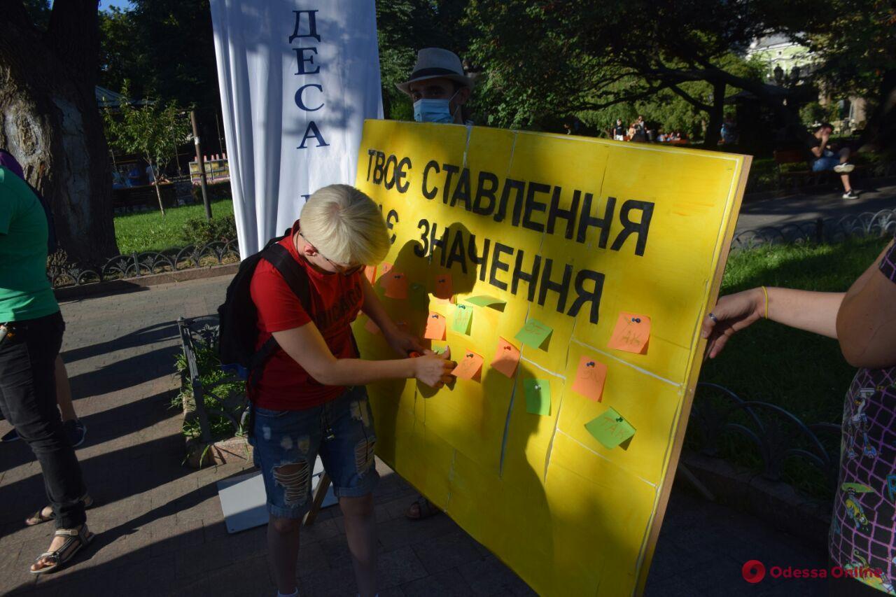 «Твое отношение имеет значение»: в Горсаду проходит акция в рамках «Одесса-Прайд-2020»