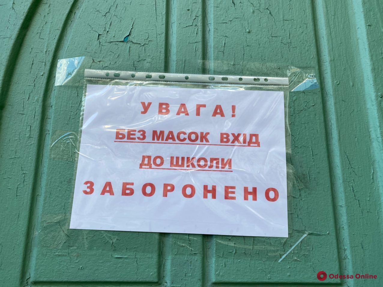 С 25 января одесские школьники вернутся за парты