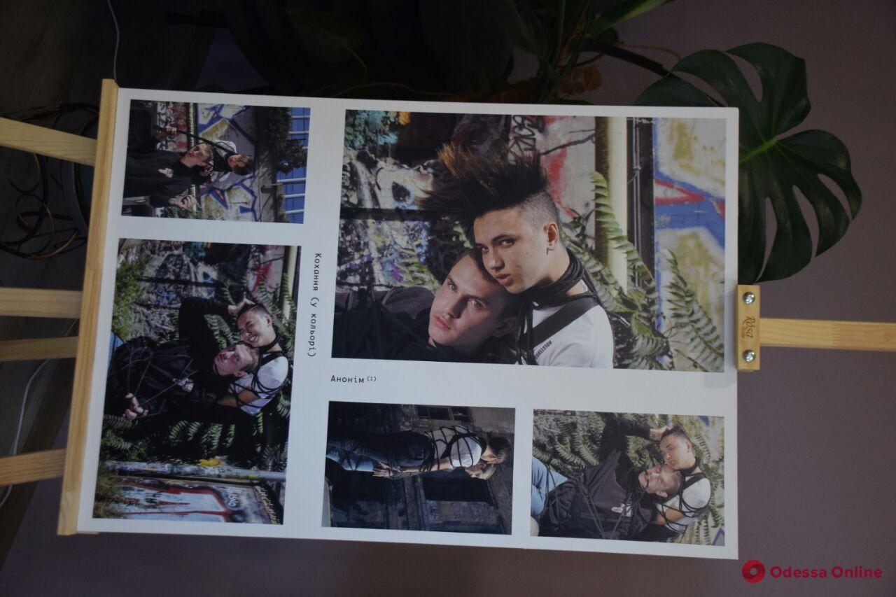 В Одессе открылась ЛГБТ-фотовыставка