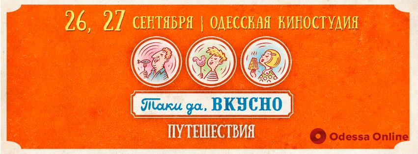 Выходные с пользой: чем заняться в Одессе в субботу и воскресенье