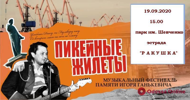 В парке Шевченко пройдет рок-фестиваль «Пикейные жилеты»