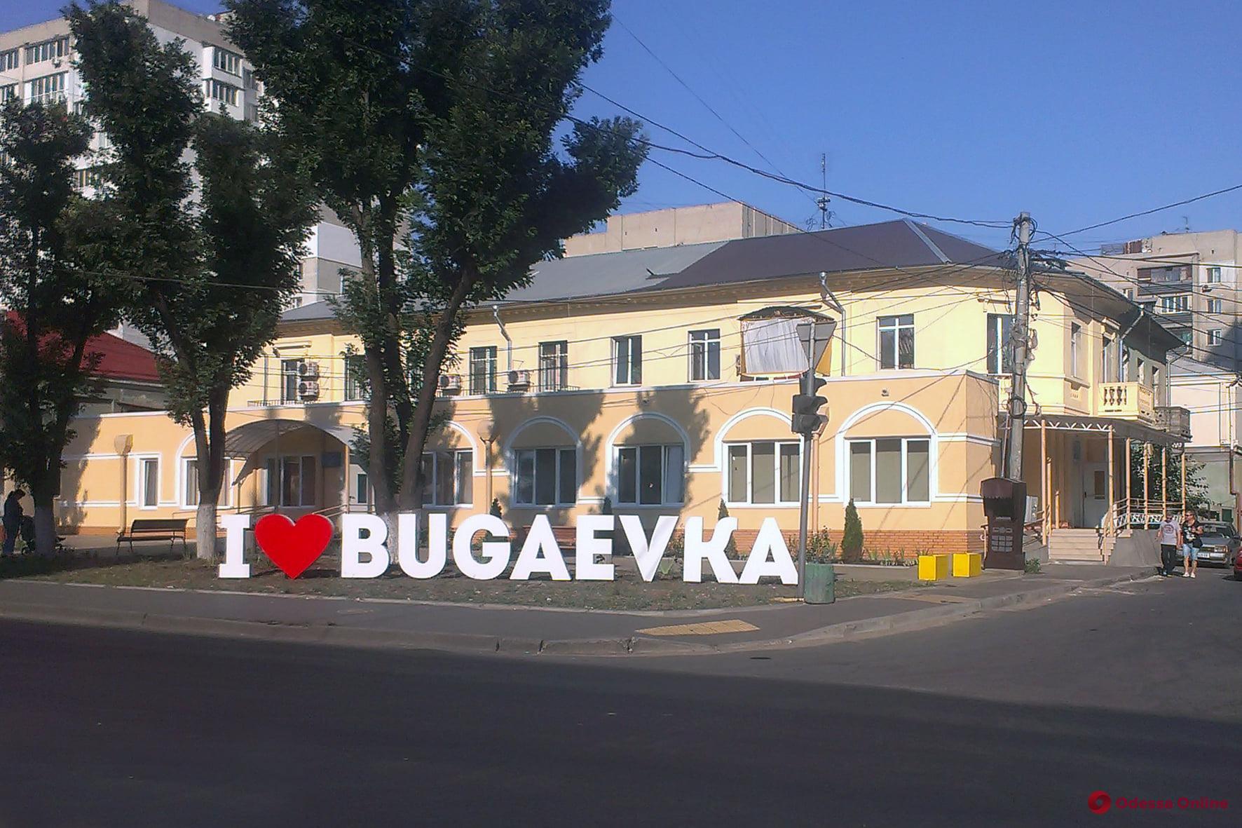 Ilove Bugaevka: в Одессе появился новый арт-объект