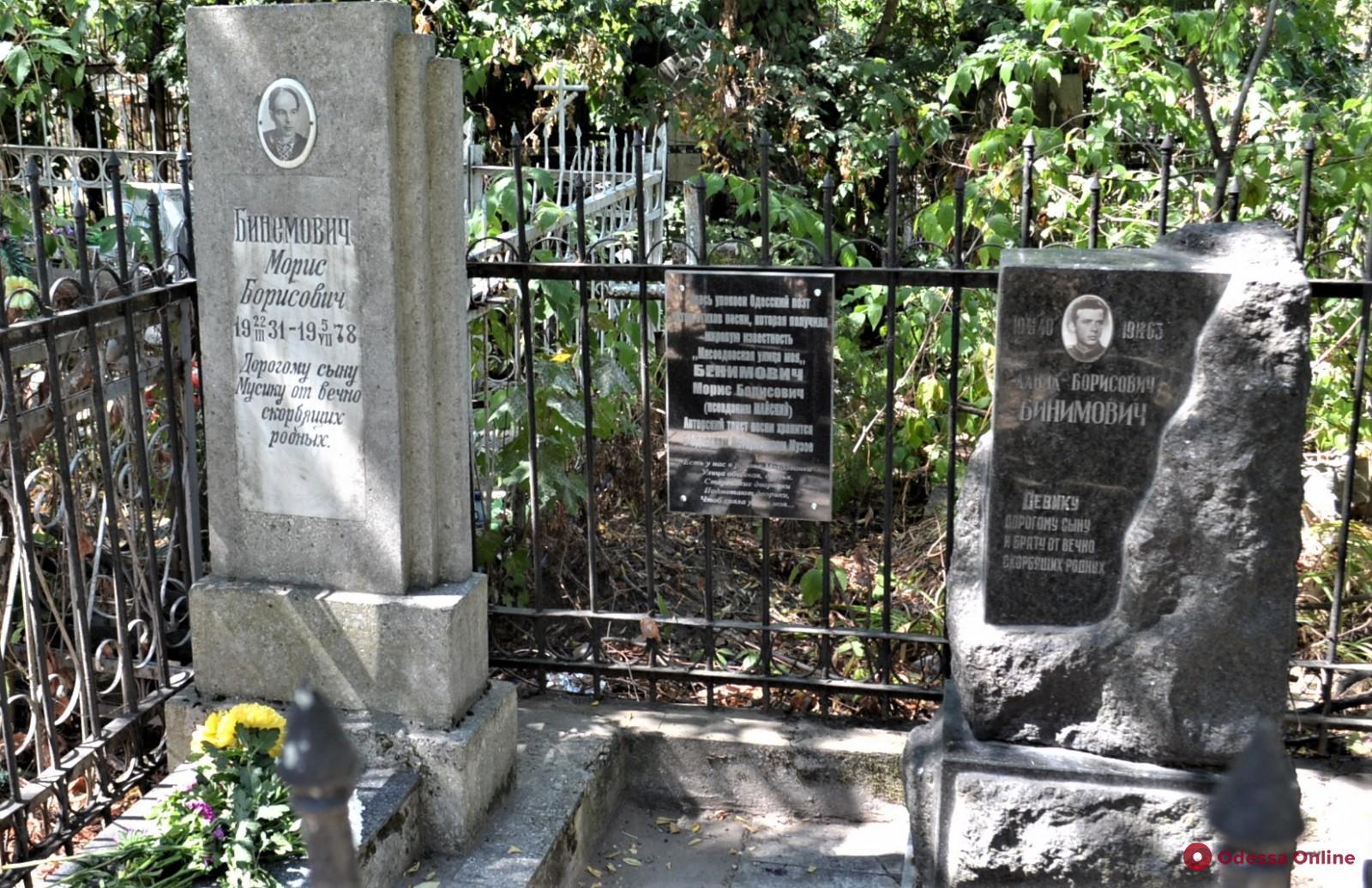 На Втором христианском кладбище установили мемориальную доску автору песни «Мясоедовская, улица моя»