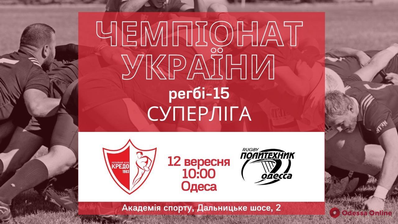 Регби: в субботу состоится первое в истории украинской Суперлиги одесское дерби