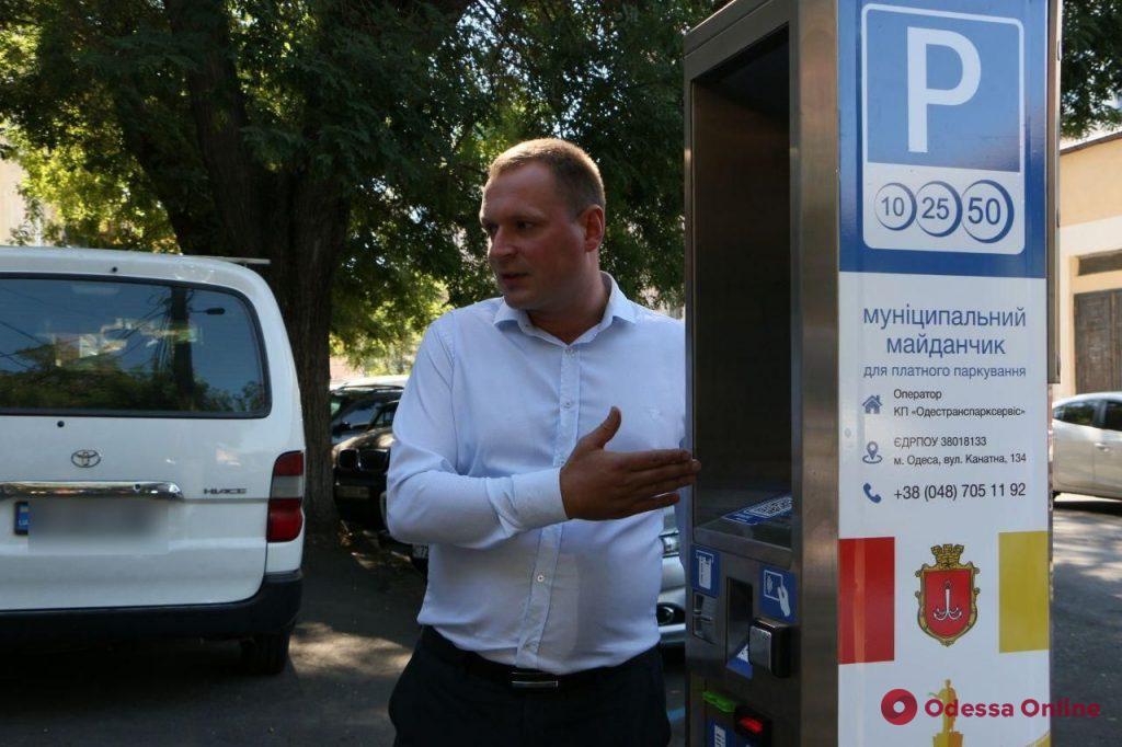 Одесситам рассказали о преимуществах муниципальной парковки в Княжеском переулке