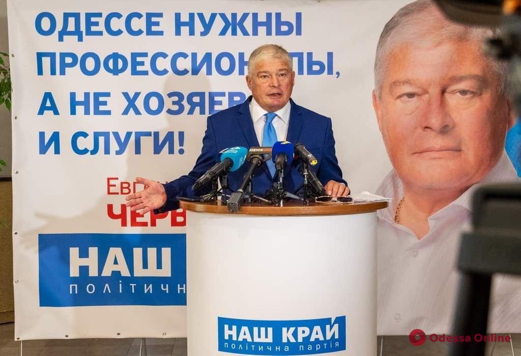 «Наш край» выдвинул Евгения Червоненко кандидатом в мэры Одессы