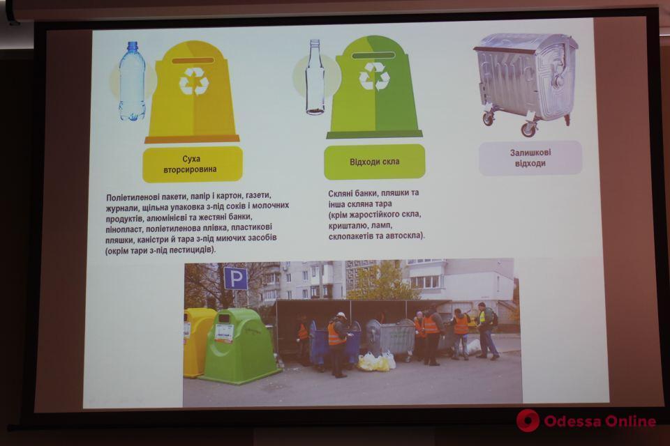 В Одессе представили новую схему сбора и переработки мусора (фото)