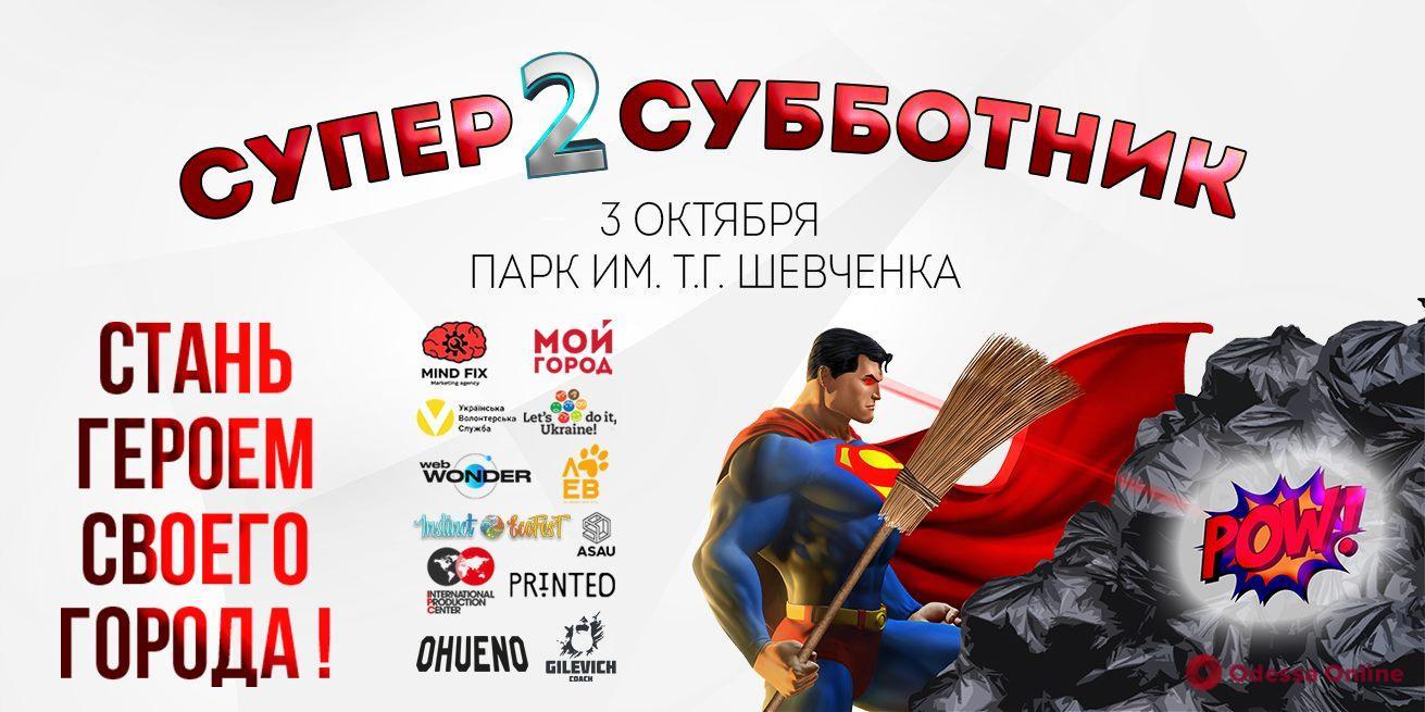 Субботник, спектакли и гастрономический фестиваль: чем заняться в Одессе на выходных