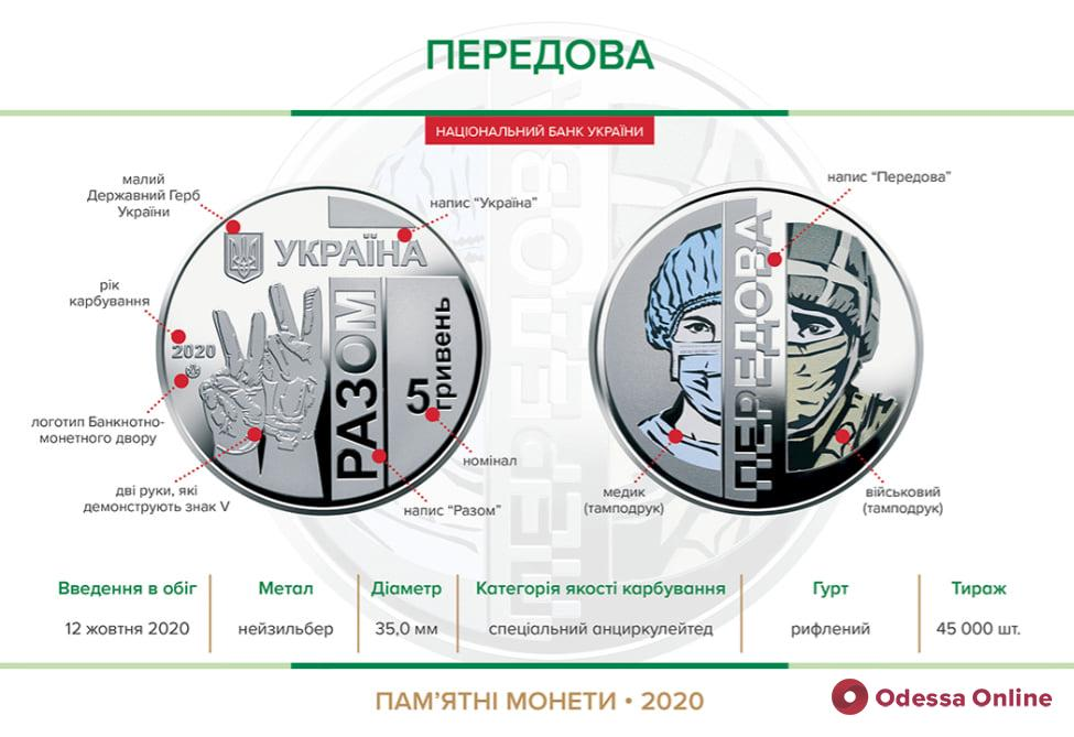 В Украине выпустили монету, посвященную медикам и военным