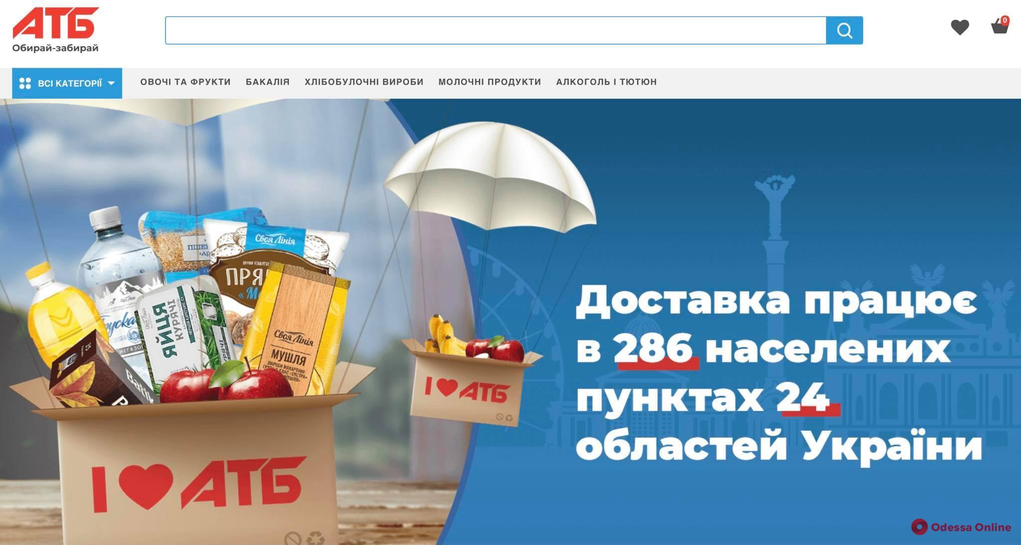 Значение первого в стране продуктового интернет-магазина «АТБ» для Одессы и одесситов