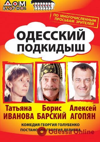 Кинопоказ «Мої думки тихі», барахолка и спектакли: чем заняться в Одессе на выходных