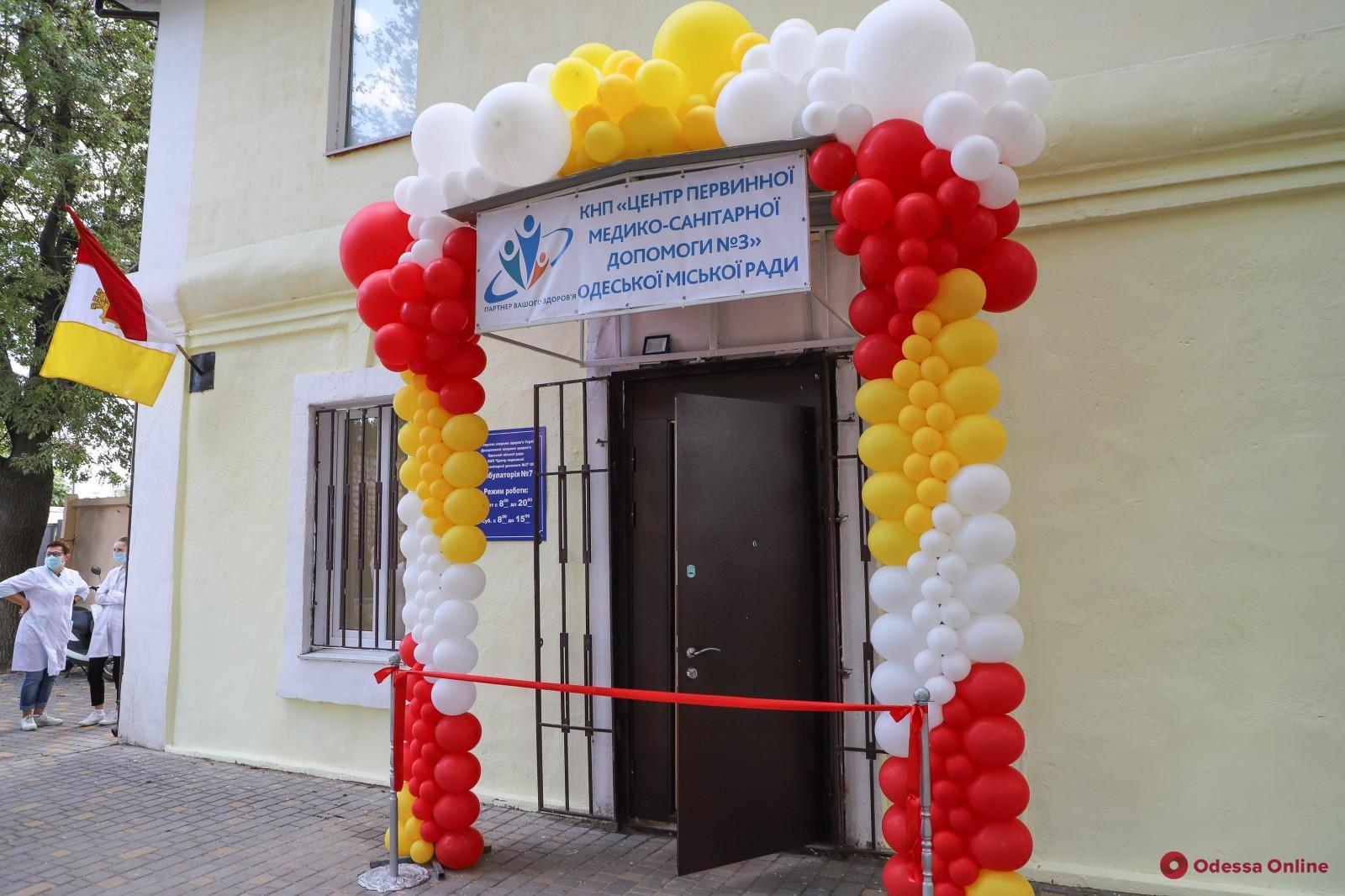 В Одессе на Чубаевке открыли новую амбулаторию