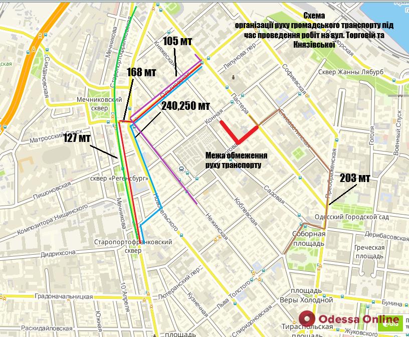 В Одессе временно закроют для движения транспорта часть улицы Торговой