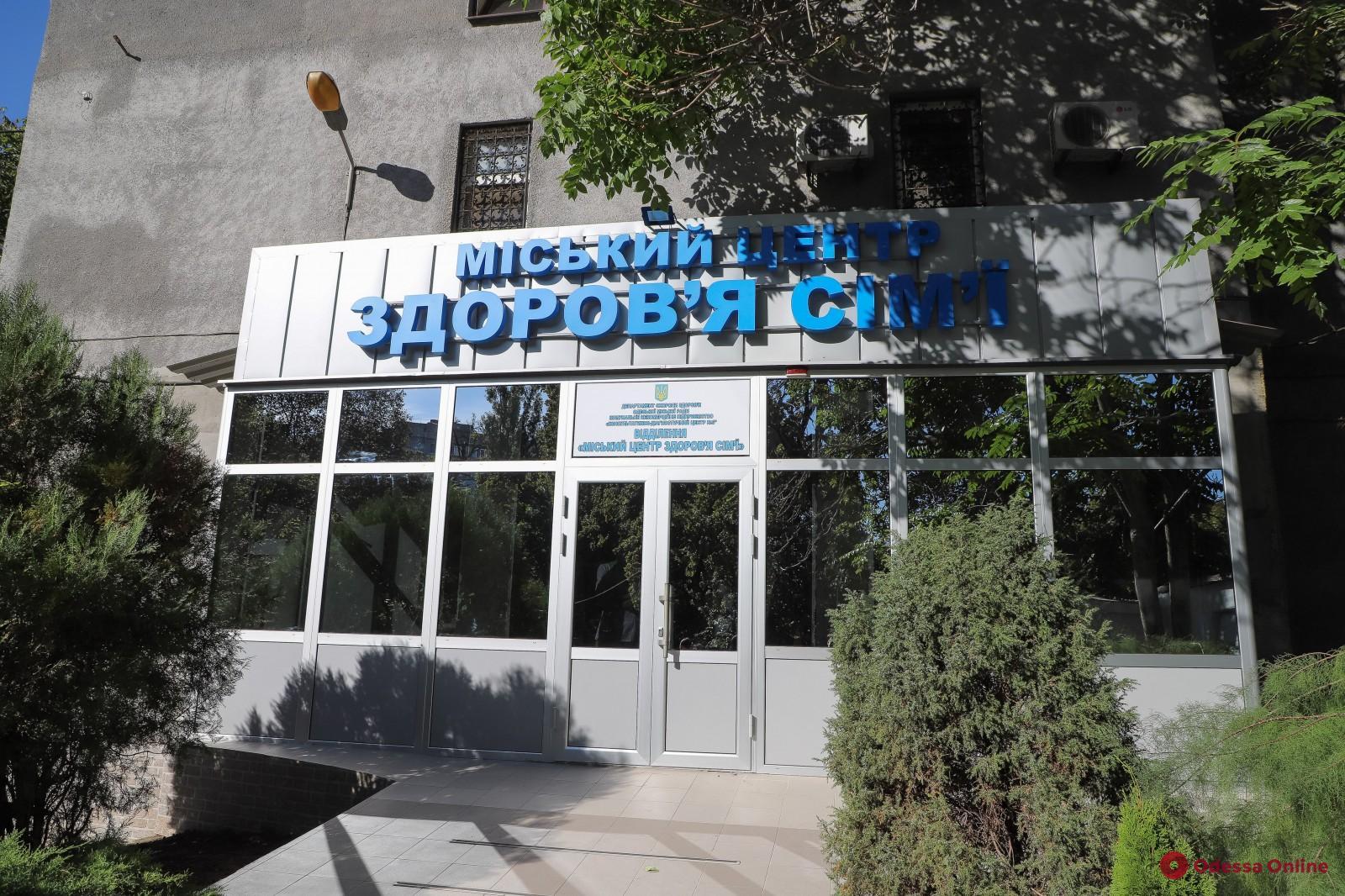 В Одессе на Зоопарковой открыли Центр здоровья семьи