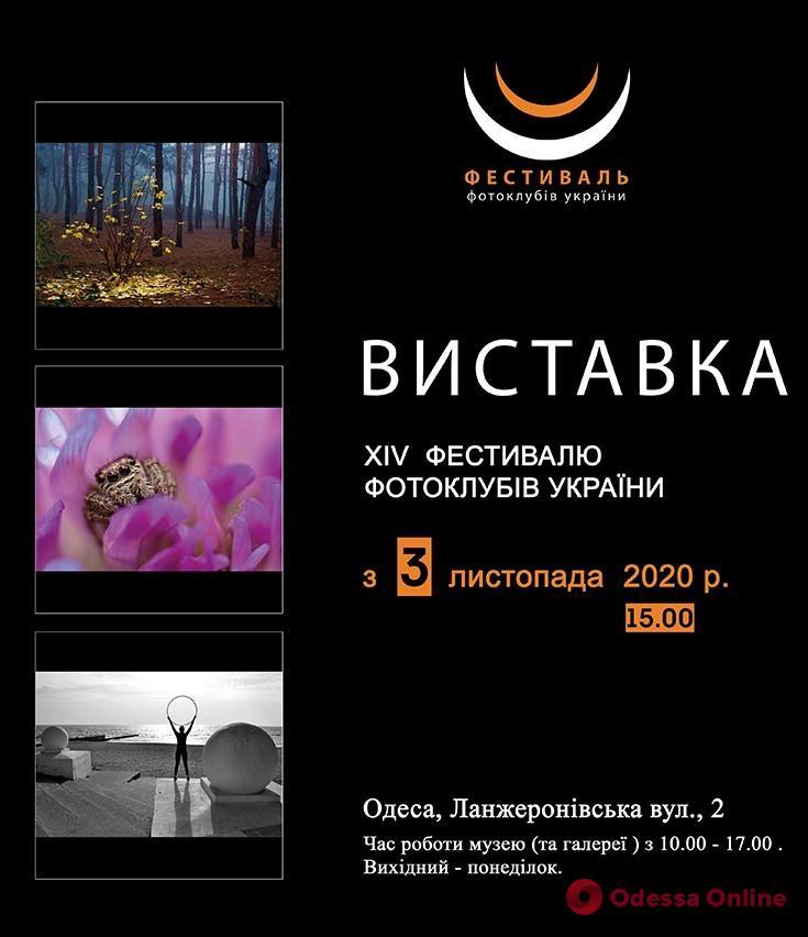 В одесском Литмузее наградят победителей XIV фестиваля фотоклубов Украины