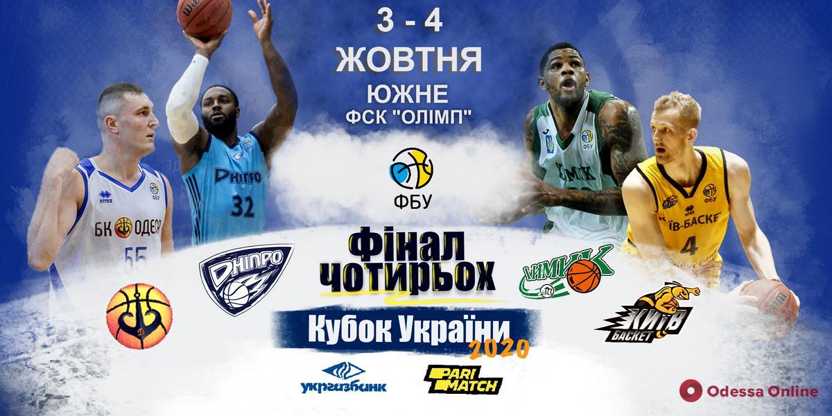 Баскетбол: «Одесса» и «Химик» сыграют в полуфиналах Кубка Украины