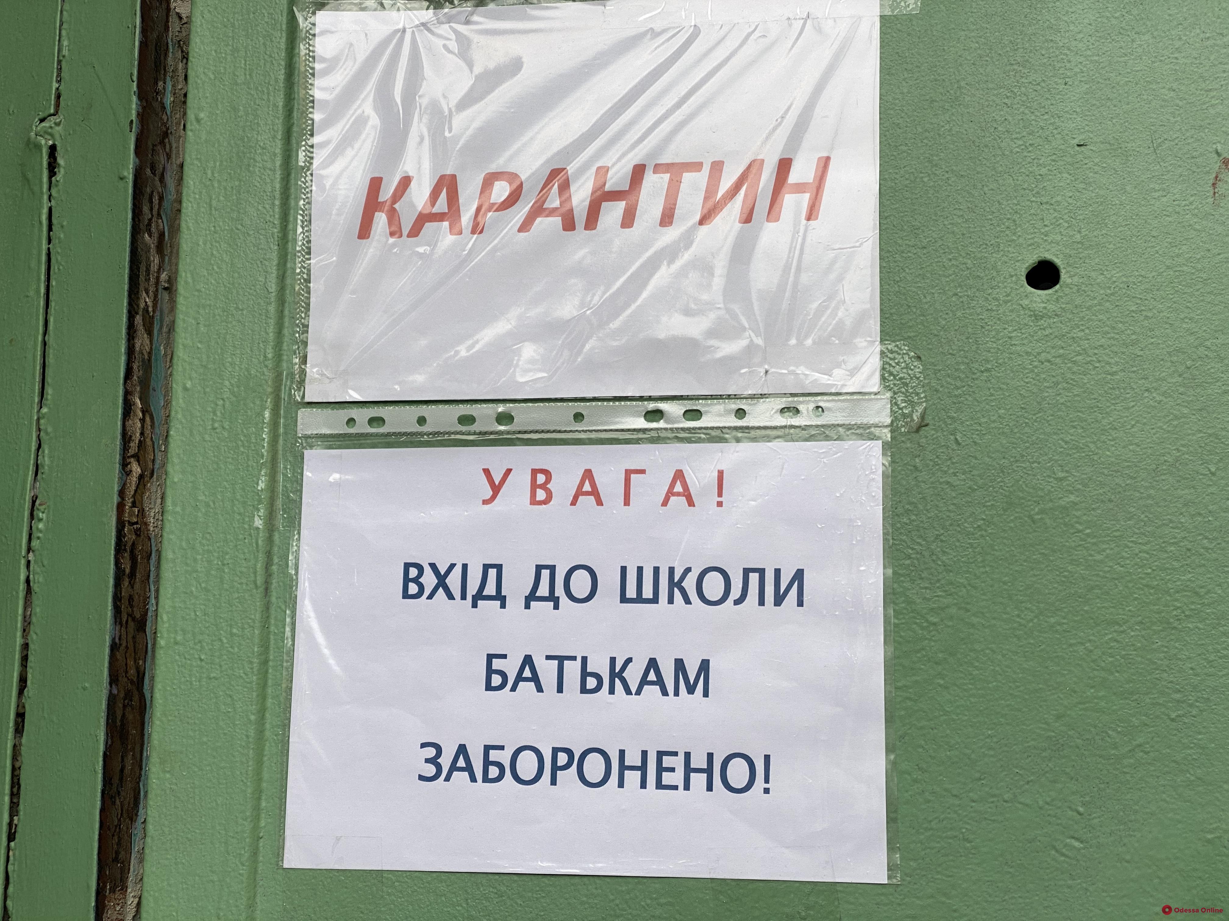В одесских школах на карантин закрыты 152 класса