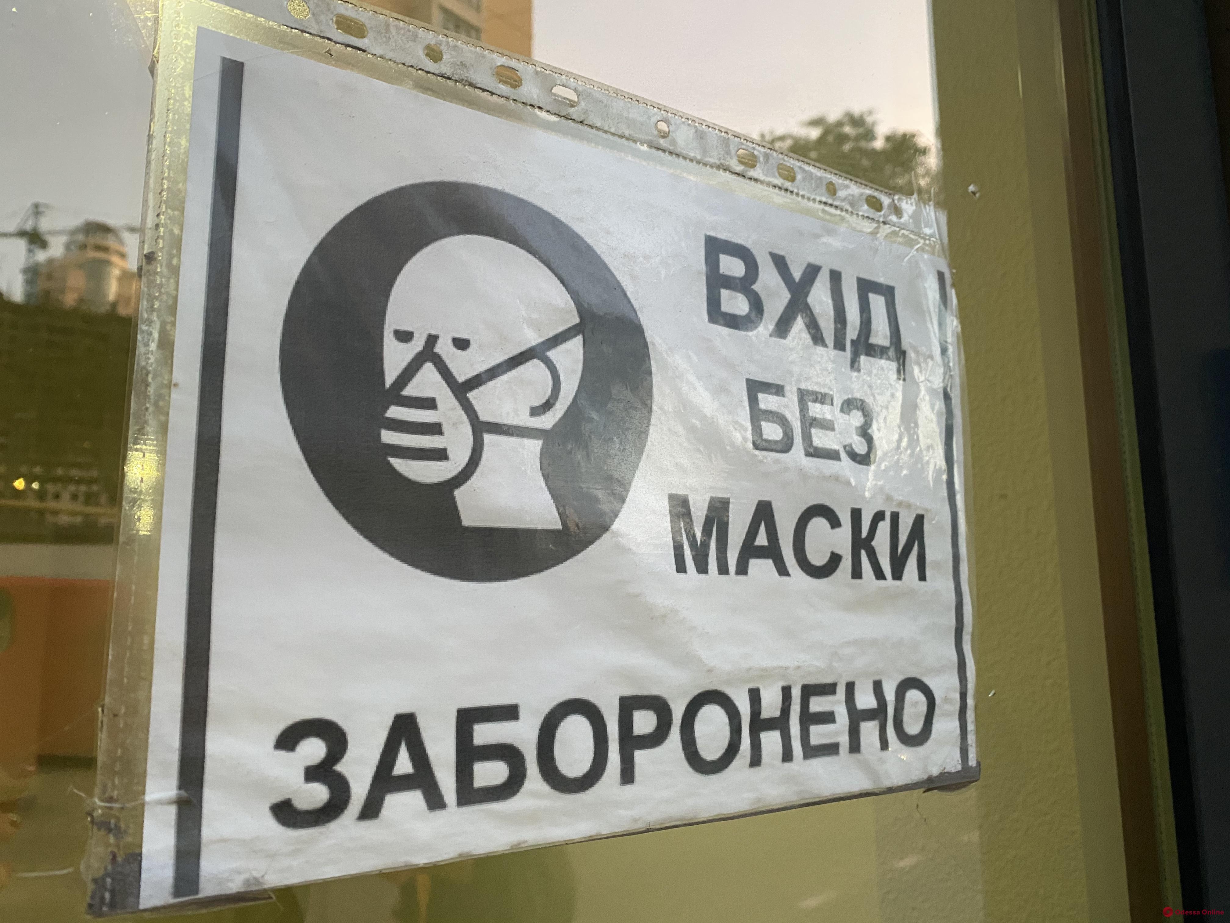Зеленский подписал закон о штрафах за неношение масок в общественных местах и транспорте