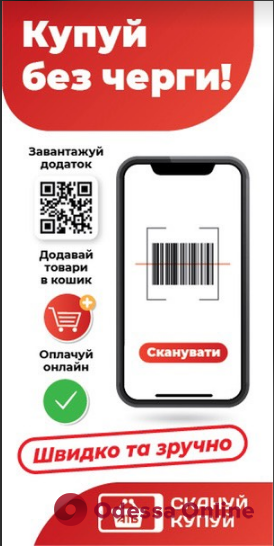 Чат-бот, отсутствие очередей и заказы онлайн: в «АТБ» рассказали, как проходит диджитализация в одесских супермаркетах