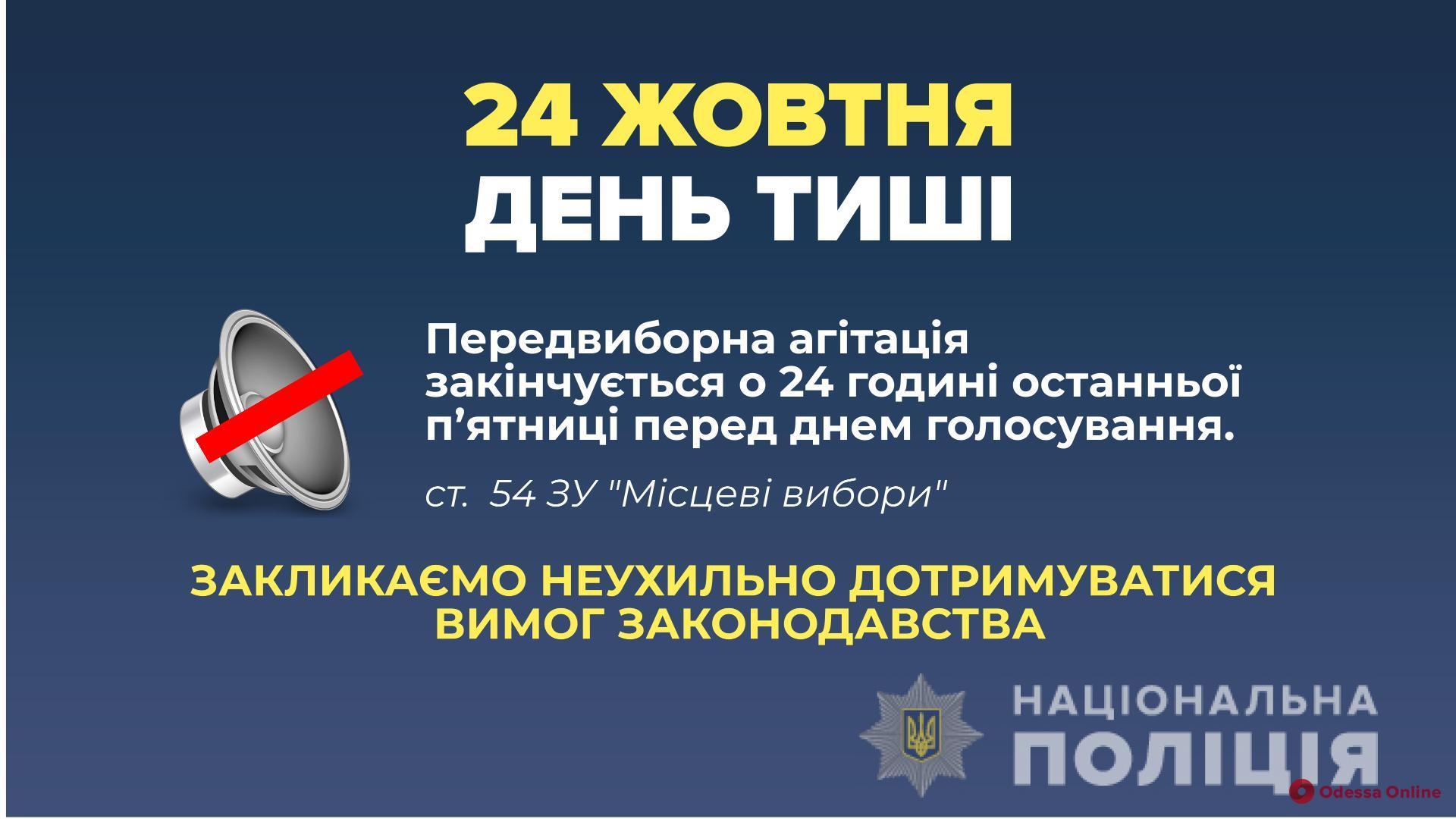 В Украине наступил «день тишины» перед местными выборами