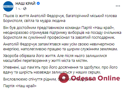 Скончался заболевший COVID-19 мэр Борисполя