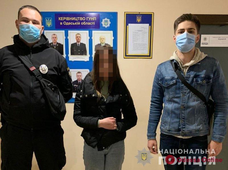 Полицейские вернули домой 13-летнюю одесситку