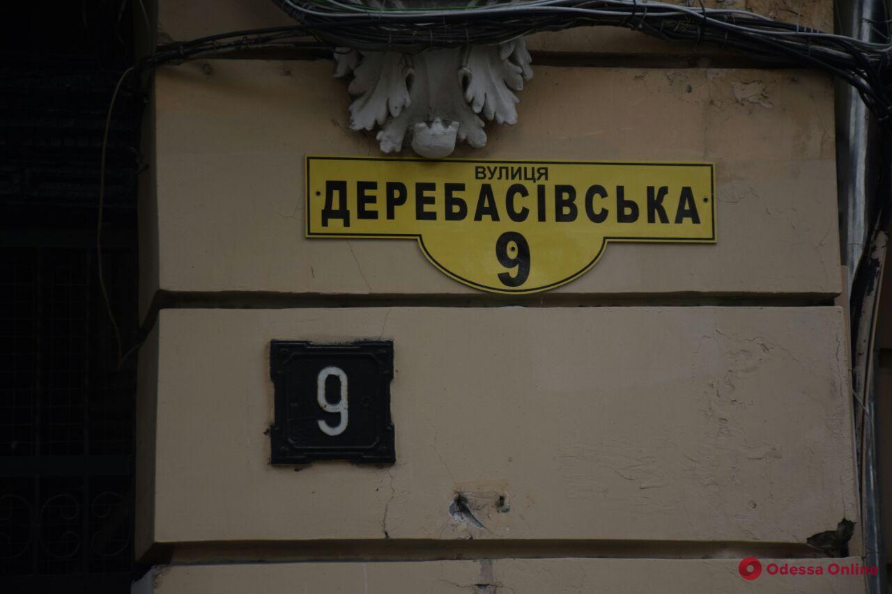 На Дерибасовской демонтировали табличку с ошибкой в названии улицы
