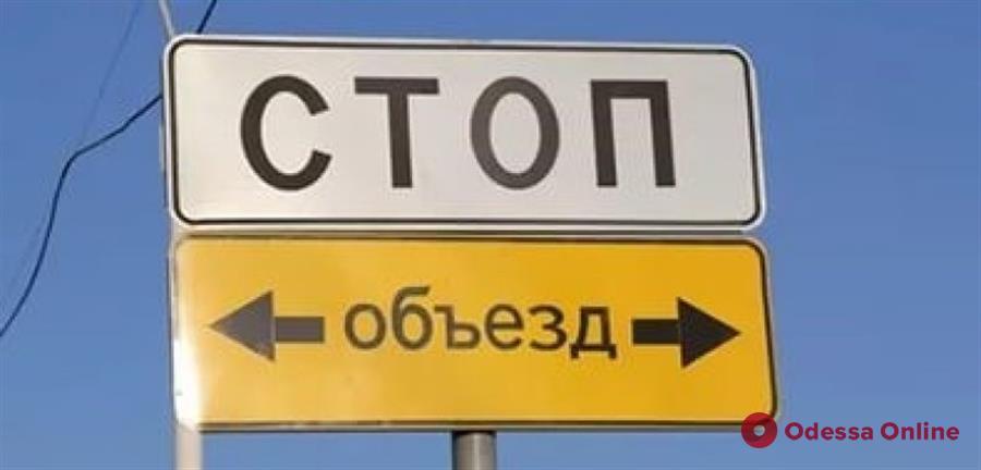 В ночь на 16 октября на выезде из Одессы перекроют Киевскую трассу