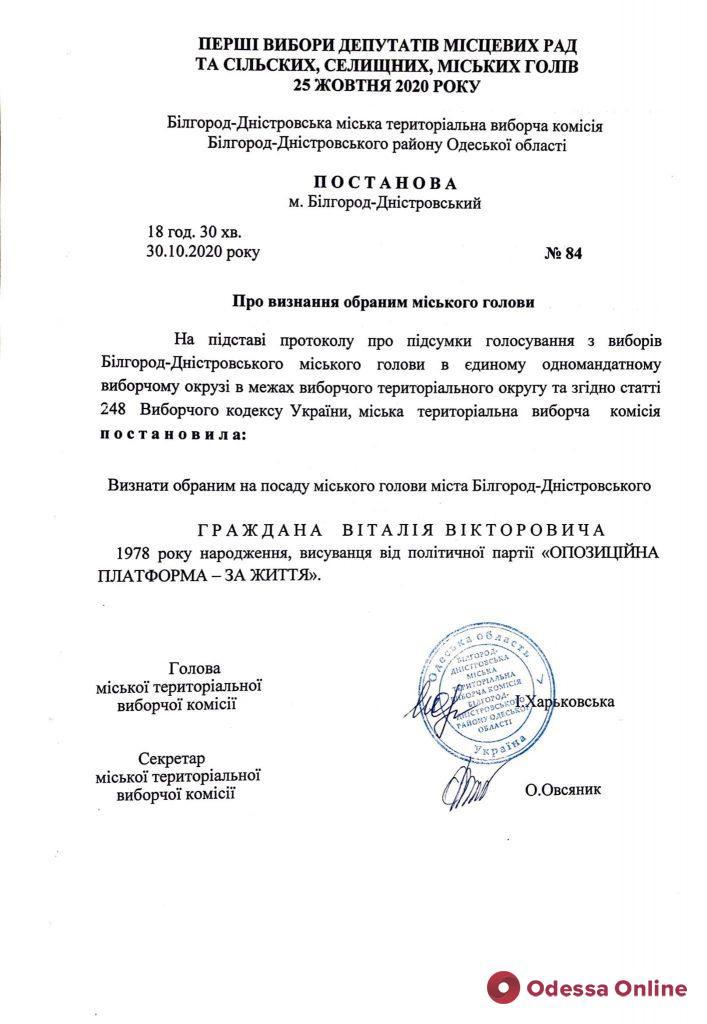 Присяга откладывается: новый мэр Белгорода-Днестровского заразился коронавирусом