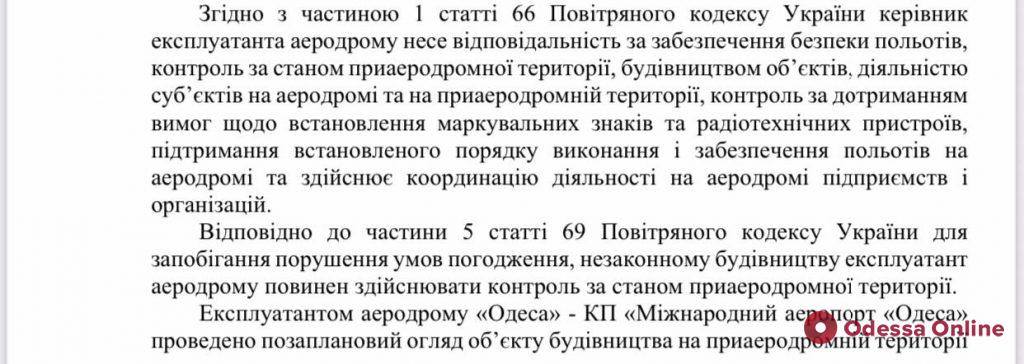 В Одессе на Краснова произошел конфликт между активистами и охранниками стройки