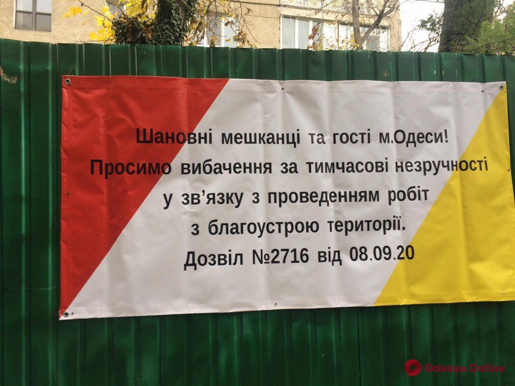 Скандал на Академической: на зеленой зоне установили забор