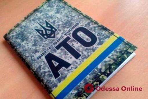 В Одессе участники АТО могут пройти профадаптацию
