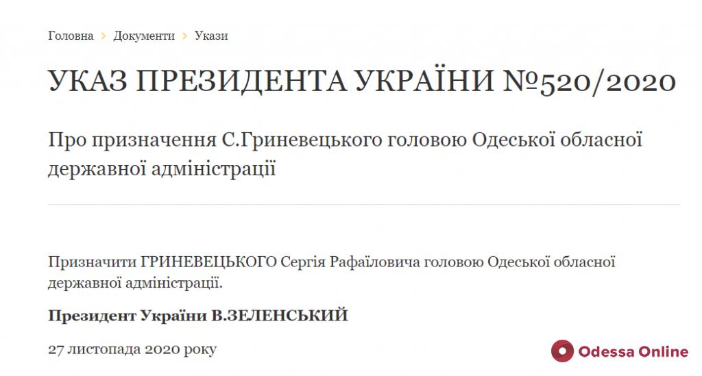 Президент подписал указ о назначении Сергея Гриневецкого губернатором Одесской области