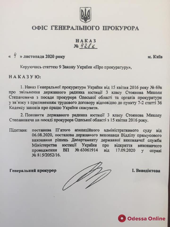 Венедиктова восстановила Стоянова в должности прокурора Одесской области