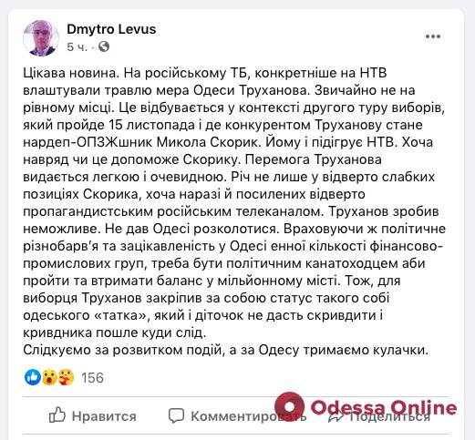 Политолог: российский канал устроил травлю Труханова, подыгрывая Скорику