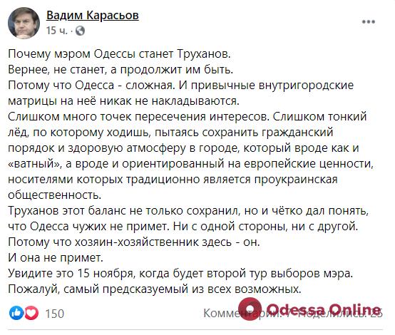 Мэром Одессы снова станет Геннадий Труханов, — мнение политолога