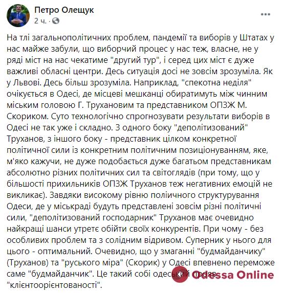 У Труханова есть все шансы одержать победу на выборах, причем с солидным отрывом, — политолог