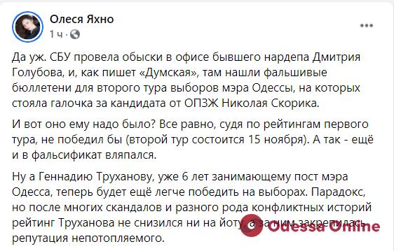 Геннадию Труханову теперь будет еще легче победить на выборах, — политтехнолог
