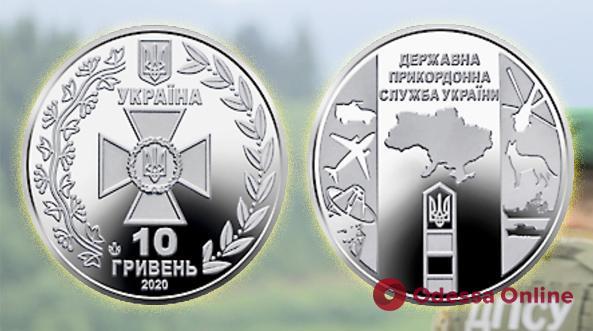 В Украине выпустили памятную монету, посвященную пограничникам