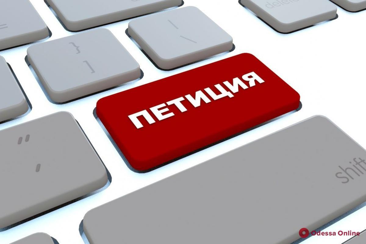 Петиция Президенту Украины об отмене карантина выходного дня набрала необходимое количество голосов