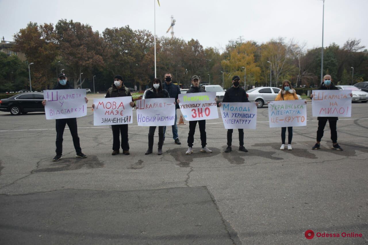 Под Одесской ОГА прошел митинг за возвращение украинской литературы в обязательную программу ВНО (фото, видео)