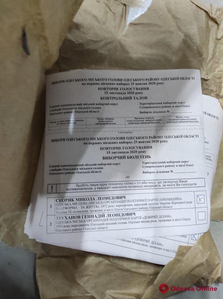 В офисе соратника Скорика СБУ нашла поддельные бюллетени для выборов мэра