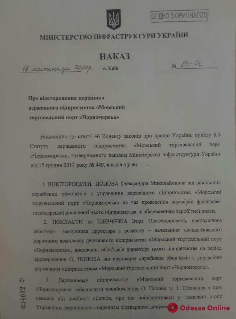 Директора Черноморского порта отстранили от должности (документ)