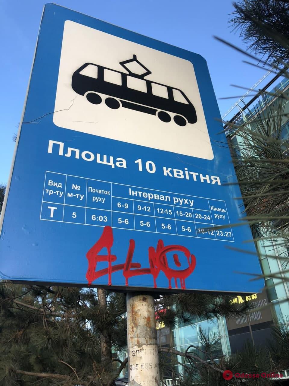 В Одессе за год украли 16 знаков с трамвайных и троллейбусных остановок